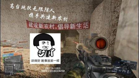 【P猪大侠】光荣使命PVP初体验 高台跳跃无限阴人, 携手共建新农村