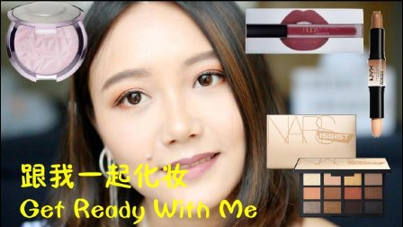 Get Ready With Me| Nars眼影盘【Orangebeauty】