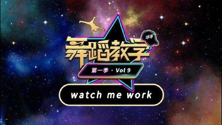 第九期: watch me work舞蹈教学