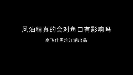 【小美超原创】风油精会不会影响鱼口