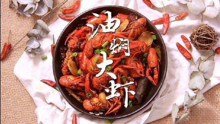 吃一口就能鲜掉舌头的油焖大虾!