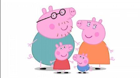 幸福的小猪佩奇一家