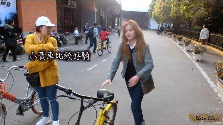 台湾妹子在上海骑共享单车摩拜小黄车初体验