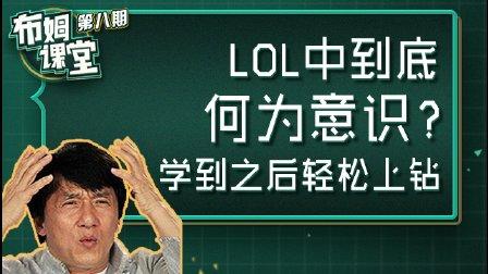 【布姆课堂】第八期:LOL中到底何为意识?