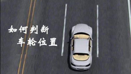 驾校不教的驾驶技巧: 教你学会判断左右车距, 开车再也不压线!