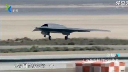 有人机无人机协同、空中加弹技术, 未来空战有多科幻