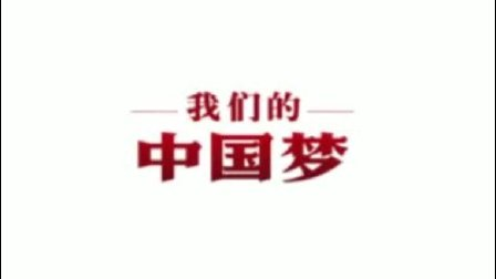 广电总局-全明星广告-我们的中国梦_高清