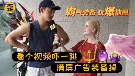 自从这群歪果仁被中国广告忽悠了以后。。。