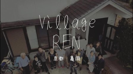 Village REN 一人食2017系列 第4集