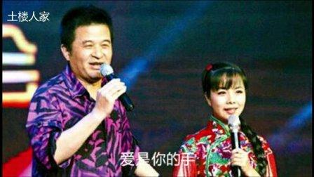 王二妮、毕福剑 - 《爱是你我》