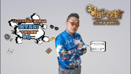 【中国有嘻哈】【抖腿向】商务说唱孙八一新歌改编版《阿里巴巴》MV上线
