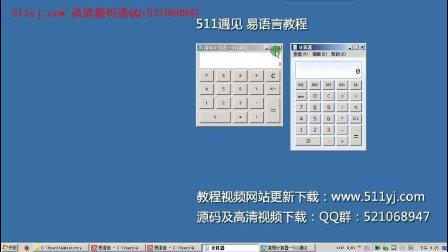 511遇见易语言教程-10-算术运算