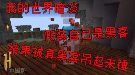 我的世界Minecraft中国版Hypixel空岛战争真假黑客之间的战斗