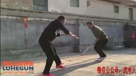 流传400年的烟台南塗山陆合棍, 国内还在民间默默传承, 而国外已经在赛场上发扬光大了!