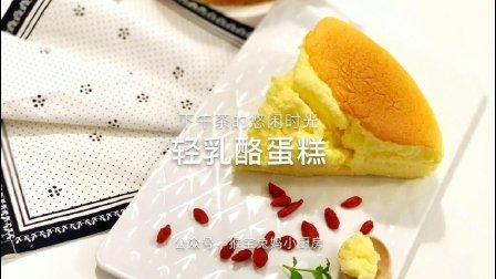 下午茶的悠闲时光——轻乳酪蛋糕