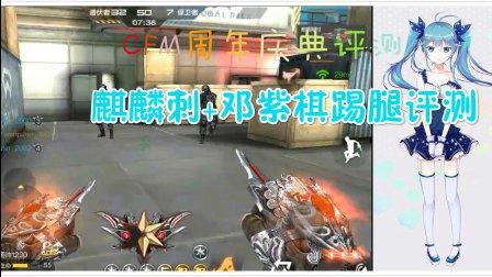 CF手游周年庆典邓紫棋麒麟刺全名评测