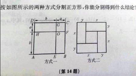 七年级数学暑假作业, 作业13思路与讲解
