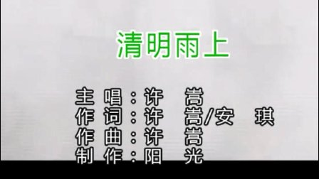 许嵩-清明雨上 不可不听的好歌37