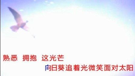 一首催人奋进的歌曲《爱是我给你的力量》演唱 华语群星
