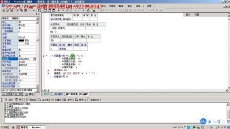 511遇见易语言教程-15-变量循环首