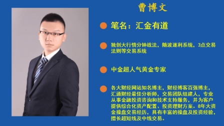 曹博文【汇金有道】2017年8月8日欧盘行情分析