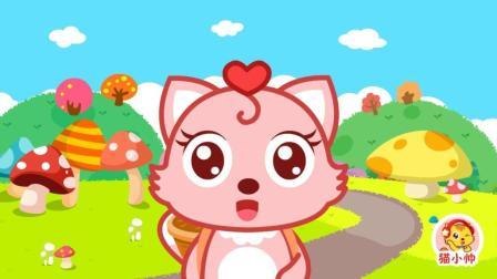 猫小帅儿歌 第190集 采蘑菇的小姑娘