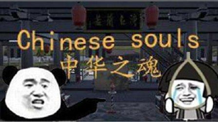 你跟我再说一遍,这个是中华之魂?(吐槽)