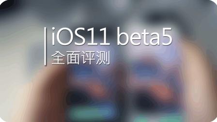 iOS11beta5新系统评测, 流畅度以及BUG怎么样?