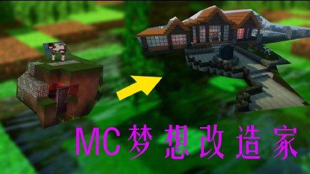 【私奔葛格】MC梦想改造家 1