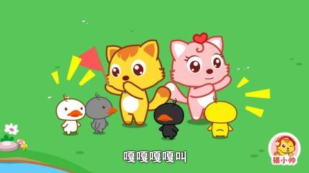 猫小帅儿歌 第205集 来了一群小鸭子