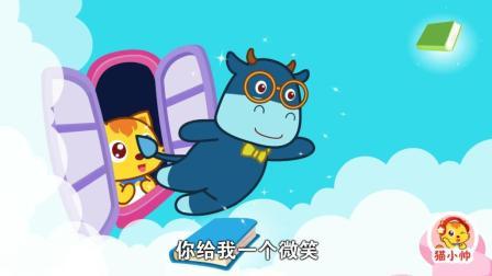 猫小帅儿歌 第206集 老师