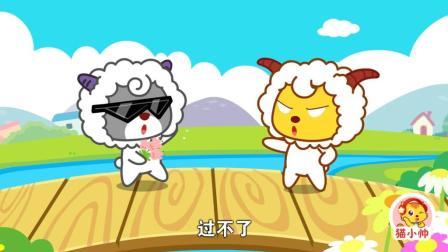 猫小帅儿歌 第208集 两只小羊要过桥