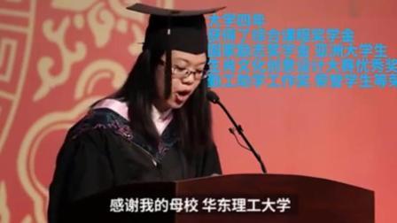 励志视频之华理工失聪女生毕业演讲, 感动全场