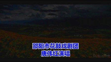 邵阳花鼓戏 唐伟红演唱 34-5