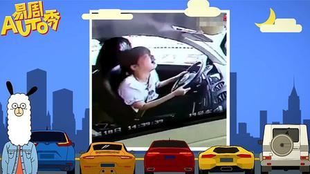 易周Auto秀: 女司机大喊我怕啊! 连人带车翻下护栏