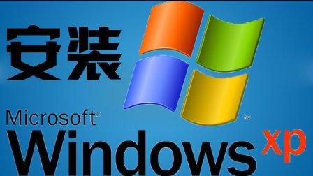 在虚拟机上安装XP系统的过程
