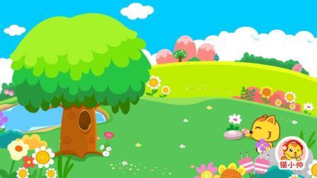 猫小帅儿歌 第241集 春天在哪里