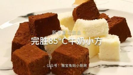 新手夏日甜品——完胜85℃牛奶小方