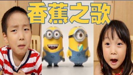 【日本食玩】本来是小黄人玩具开箱,怎么唱起来了香蕉之歌
