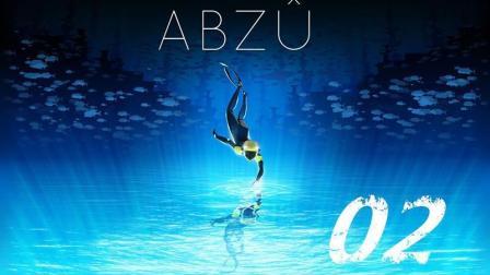 【小纳游戏】《ABZU》实况娱乐解说02