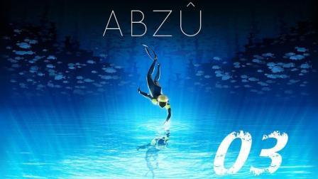 【小纳游戏】《ABZU》实况娱乐解说03