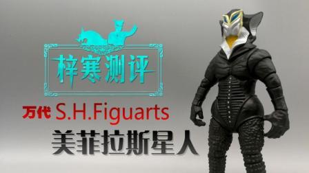 【梓寒测评】055 万代 shf系列 S.H.Figuarts ultraman 初代奥特曼经典敌役: 美菲拉斯星人