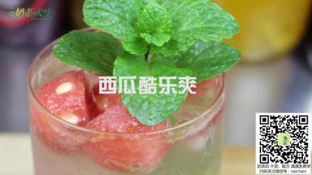 西瓜酷乐爽-奶茶饮品配方制作教程