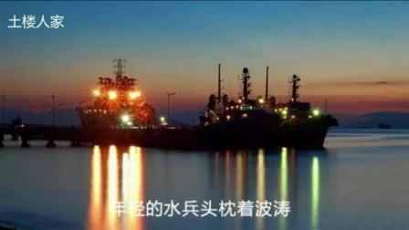 降央卓玛-军港之夜