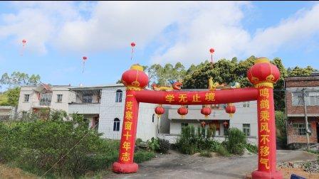 南岭镇王告村温济灵升学宴,坤威影视