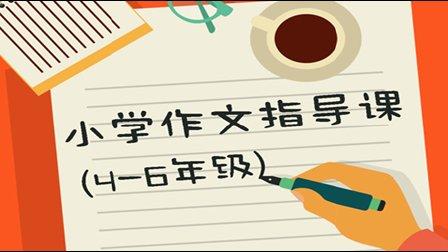 小学作文指导课(4-6年级)