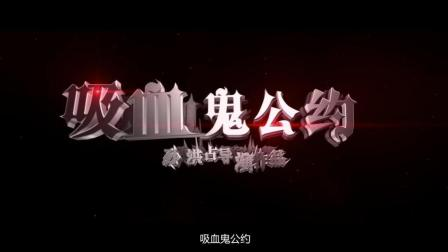 烂片吐槽《吸血鬼公约》: 号称中国首部吸血鬼, 到底多辣眼睛