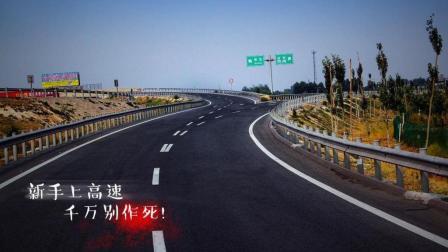 驾校学不到的驾驶技巧: 上高速, 什么都不懂简直是花样作死!