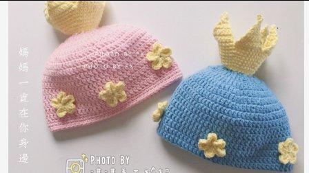 (第55集)秋冬婴儿宝宝皇冠小花朵帽子(配件部分)毛线钩针编织视频教程