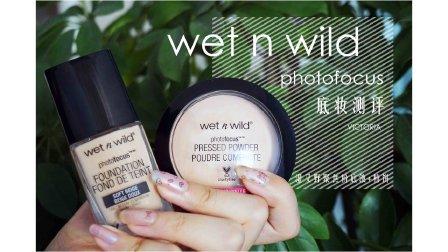 【VICTORIA】测评|湿又野WNW-photofocus底妆实测